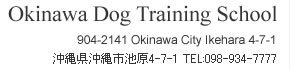 Okinawa Dog Training School 904-2141 Okinawa City Ikehara 4-7-1 沖縄県沖縄市池原4-7-1 TEL:098-934-7777